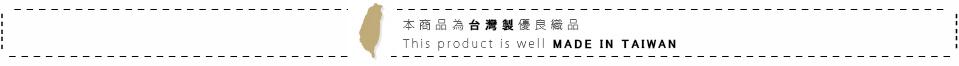 此款為臺灣製內衣